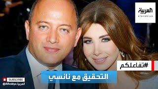 تفاعلكم   التحقيق مع #نانسي_عجرم في قضية قتيل فيلتها!