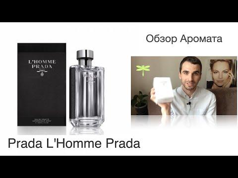 Обзор Аромата - Prada L'Homme Prada
