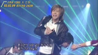 [인기가요 Rewind] 신화(Shinhwa) / 너의 결혼식