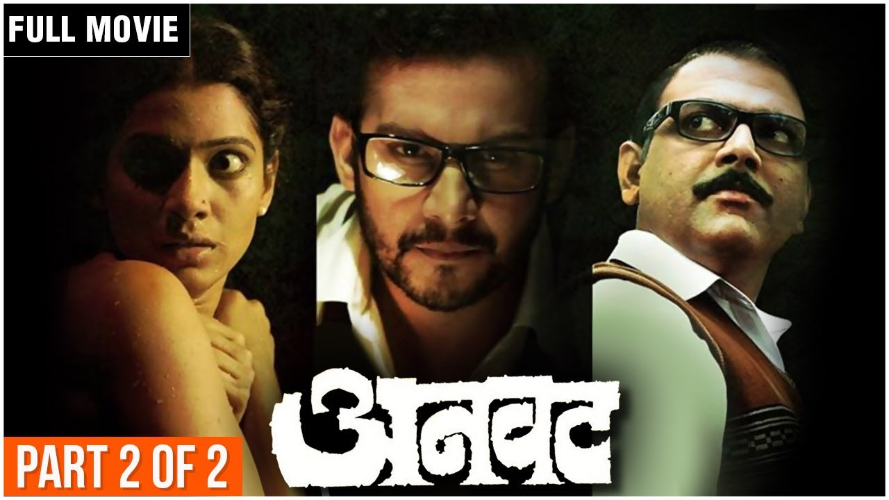 ANVATT - Full Marathi Movie Part 2 Of 2 | अनवट | Adinath Kothare, Urmila Kothare, Makarand Anaspure