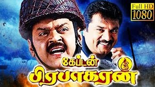 Captain Prabhakaran Full Tamil Movie  | Vijayakanth, Rubine Sa…