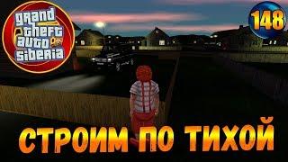 GTA Siberia СТРОИМ ПО ТИХОЙ ИНТЕРЬЕРЫ КАРТА #148