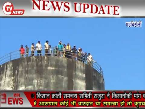 CTV News 27 OCT पानठेला धारकोने पाणी के टंकी पर चढ़कर विरोध किया