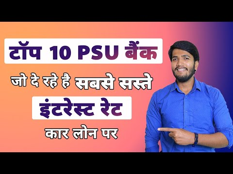 10 Public Sector Banks with Cheapest Car Loan Interest Rates in Hindi | Auto loans 2020 | Fayaz