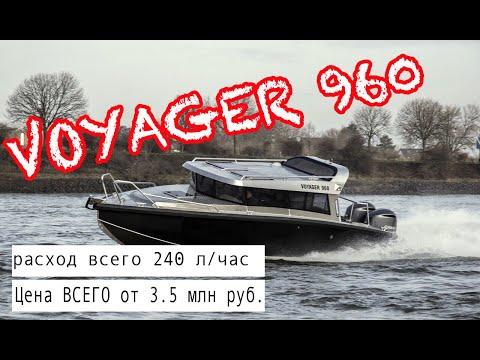 Большой брат. VOYAGER 960 - есть ли Альтернативы лодкам XO Boats? Посмотрим изменения вместе.
