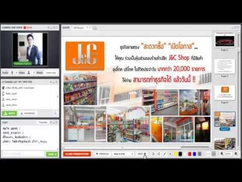 แผนการตลาด Join & Coin [28 5 2557  By Nattawut]