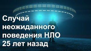 Случай неожиданного поведения НЛО 25 лет назад при контакте с российскими военными.