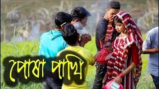 Tumi kar posha pakhi || Bangla best song || Bangla new music video 2018 || Music Pangsha || Miron