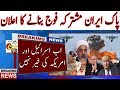 Iran Pakistan Combined Military Force |Iran Continusliy Getting Into USA Oil Sactions| In Hindi Urdu