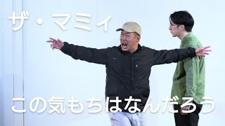 ザ・マミィ キングオブコント2021「偏見~春に~」