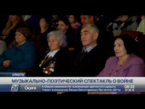 Музыкально-поэтический спектакль о войне прошел в Алматы