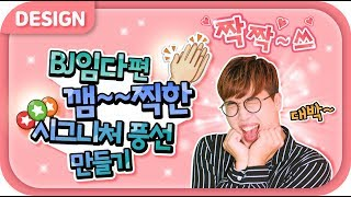 아재개그 고수 BJ임다편 - 시그니처 풍선 제작