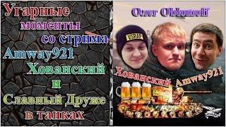 12. Угарные моменты со стрима Amway921, Хованский и Славный Друже в танках 18+