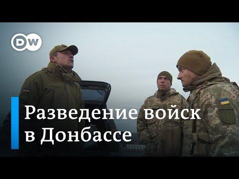 Конфликт в Донбассе: как живет и на что надеется Золотое после разведения войск