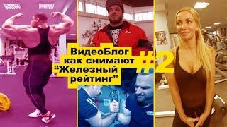 """""""Железный рейтинг"""" в Москве  #2 ВидеоБлог"""