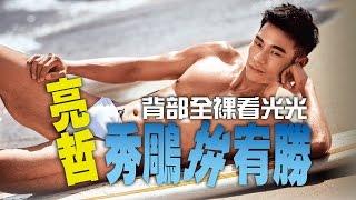 【台灣壹週刊】亮哲拍人夫寫真 全裸被看光