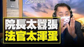 '21.01.19【觀點│唐湘龍時間】院長太囂張法官太渾蛋