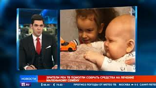 Зрители РЕН ТВ подарили шанс на спасение маленькому Семену из Екатеринбурга