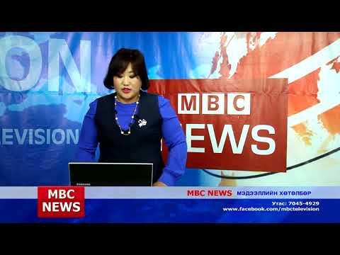 MBC NEWS medeelliin hutulbur 2018 04 17