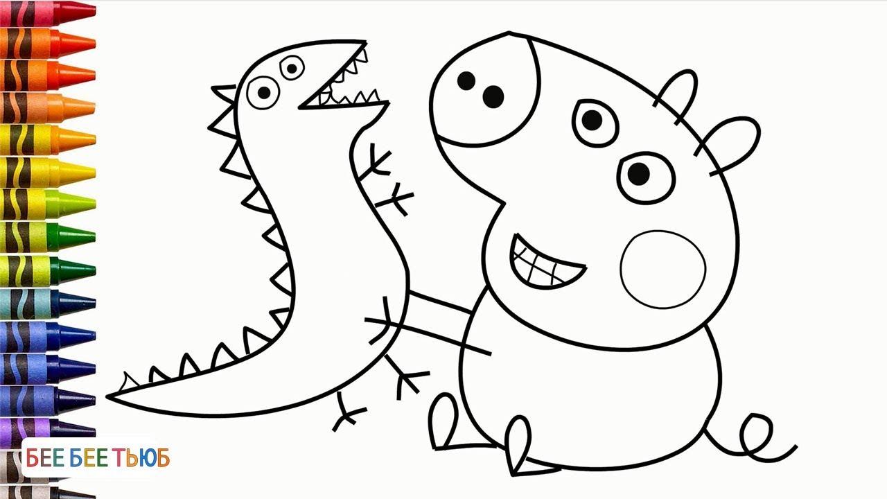 Малыш Александр и Динозаврик | Раскраска Свинка Пеппа для ...