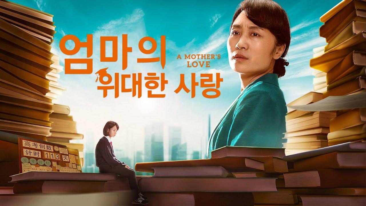 기독교 감동 영화 <엄마의 위대한 사랑> 감동을 선사하는 이야기 (예고편)