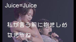Juice=Juice - 私が言う前に抱きしめなきゃね
