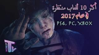 توب 10 أكثر ألعاب منتظرة في عام 2017 - PS4 , XBox , PC