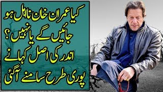 Inside Story of Imran Khan's Disqualification of Iftikhar Chaudhry's Petition