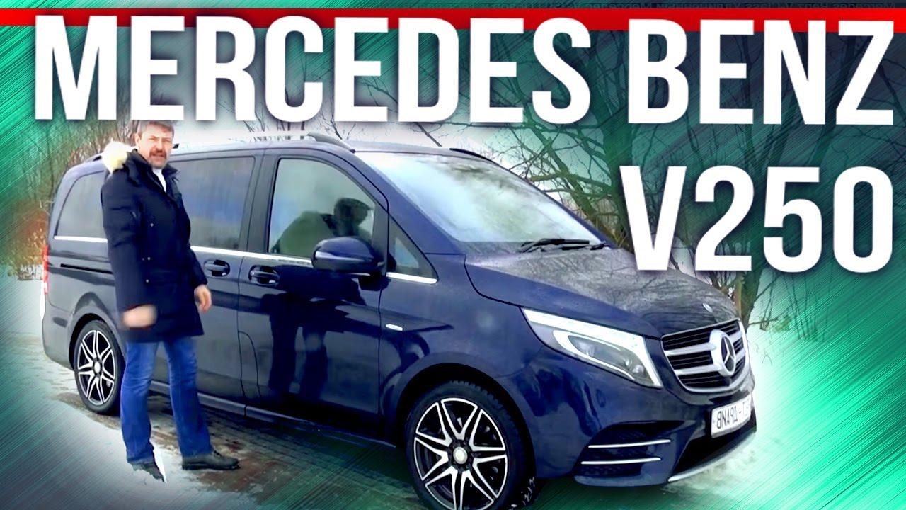 Mercedes Benz V-Class Удлиненный Мерседес V-250 | Обзор и Тест-драйв | Иван Зенкевич Pro Автомобили