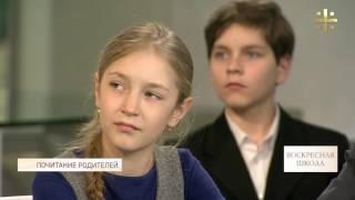 Воскресная школа: Почитание родителей