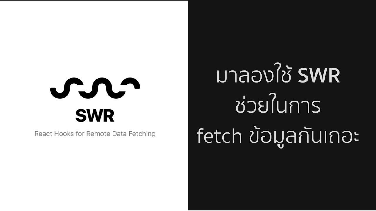 EP. 12 - การใช้งาน SWR เพื่อทำการ fetch data ให้ไหลลื่น