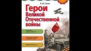 Презентация. Елизавета Приходченко. Герои Великой Отечественной войны. Люди и подвиги.