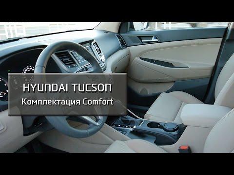 Tucson Комплектация Comfort