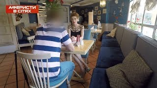 Аферист сам себе сорвал аферу - Аферисты в сетях - Выпуск 8 -  Сезон 3