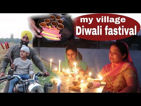 Village Diwali | My Village Diwali festival Deeve bal de || Deepavali
