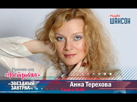 «Звездный завтрак»: Анна Терехова