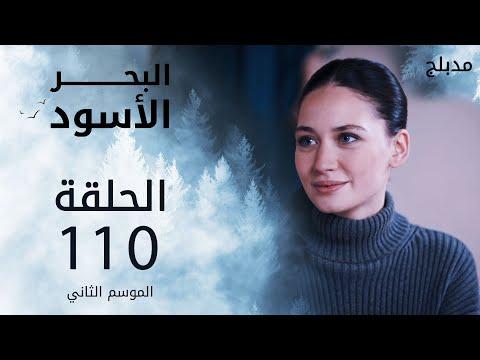 مسلسل البحر الأسود - الحلقة 110 | مدبلج
