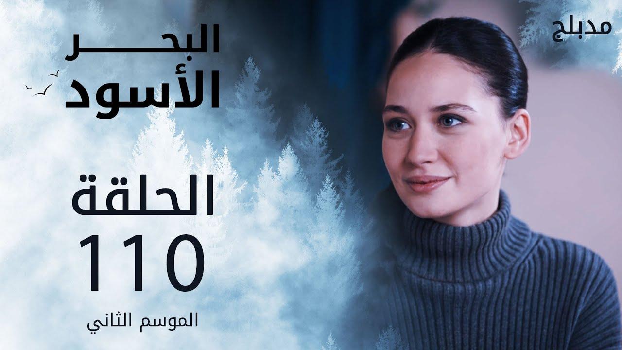 Download مسلسل البحر الأسود - الحلقة 110 | مدبلج
