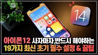 아이폰12 사자마자 반드시 해야하는 iOS14 최신 버…