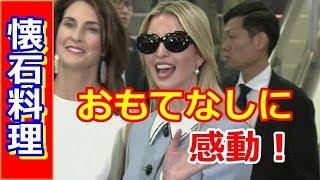 【海外の反応】来日したトランプ大統領の長女イヴァンカさん、初めての懐石料理と日本のおもてなしに感動!