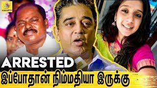 தாமதமாக கிடைத்த நீதி : Kamal Speech | Jayagopal Banner that killed techie arrested, Subashree
