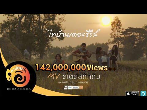 MV สเตตัสถืกถิ่ม - บอย พนมไพร OST.ไทบ้านเดอะซีรีส์【Official MV】