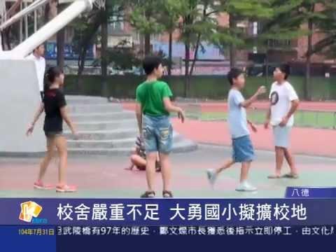 桃園有線新聞20150731-校舍嚴重不足 大勇國小擬擴校地 - YouTube