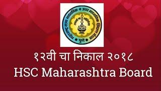 hsc-12th-maharashtra-board-result-2018-maharashtra-board-result-2018-date-12th-result-2018-date