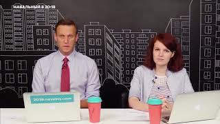Песков ответил, что не ответит или Навальный о последних расследованиях ФБК и реакции на них властей