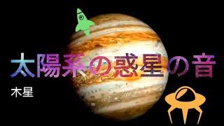 (衝撃)太陽系の惑星の音(NASA)