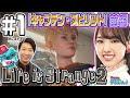 #01 飯窪春菜とカン太のゲームフューチャー!~『ライフ イズ ストレンジ 2』編~