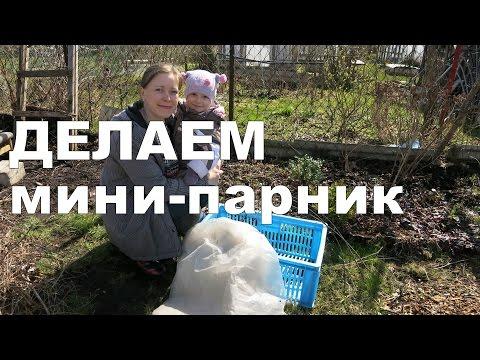 видео: Мини-ПАРНИК из ящика за 5 минут!!! ☝ // how to: mini-greenhouse out of the box for 5 minutes