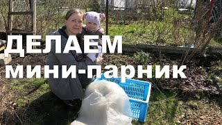 Мини-ПАРНИК из ящика за 5 минут!!! ☝ // How to: Mini-GREENHOUSE out of the box for 5 minutes(, 2016-04-15T07:29:36.000Z)