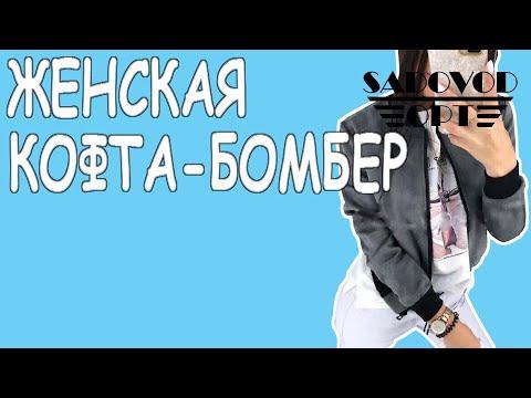 Обзор: женская кофта бомбер с рынка Садовод | Маша Копытина [sadovodopt]
